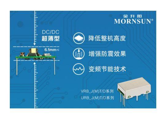超薄隔离稳压DC/DC电源模块再添3W新成员——URB/VRB-J(M)D/T-3W系列