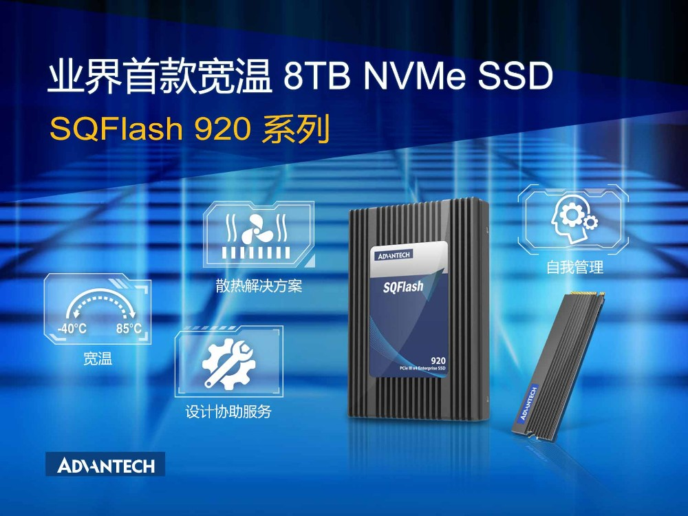 研华全新发布宽温8TB NVMe SSD SQFlash 920系列 为自动驾驶应用保驾护航