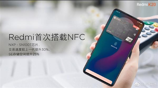 iPhone XS同款芯片 Redmi K20系列支持NFC:太方便了