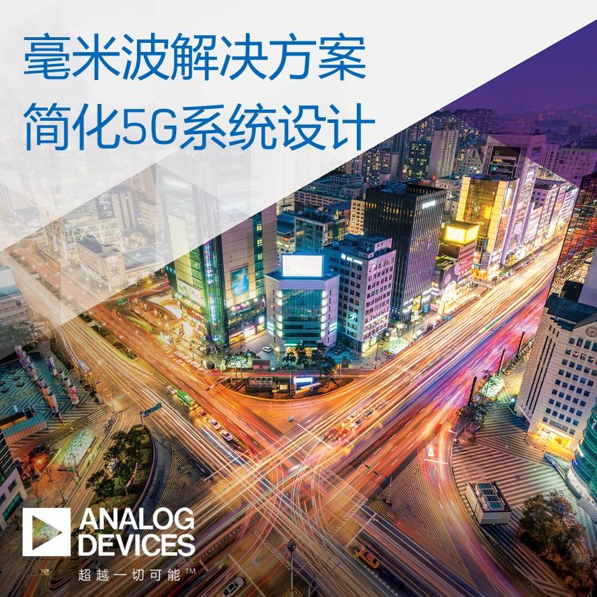 ADI 宣布推出突破性解決方案,將加快毫米波 5G 無線網絡基礎設施部署