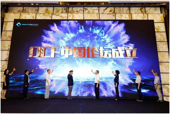 OCF中国论坛正式成立 助力本土企业连接国际