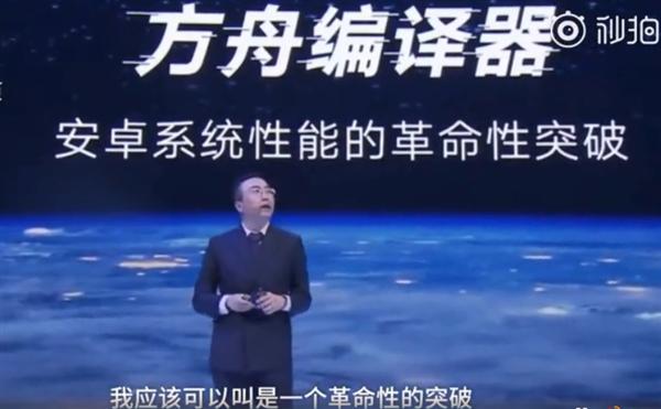 赵明揭秘方舟编译器:按让安卓流畅度媲美甚至超越iOS