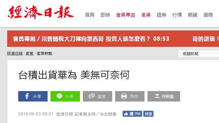 台媒:美商务部赴台审查台积电供货华为是否违规,结果无可奈何