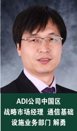 ADI:丰富的5G技术方案促进产业部署落地