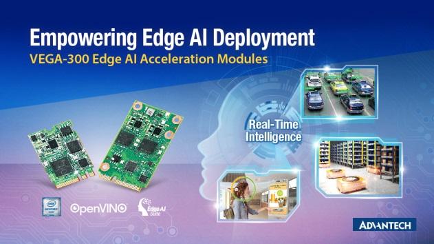 研华VEGA-300系列 业界发布新款工业边缘人工智能加速模块