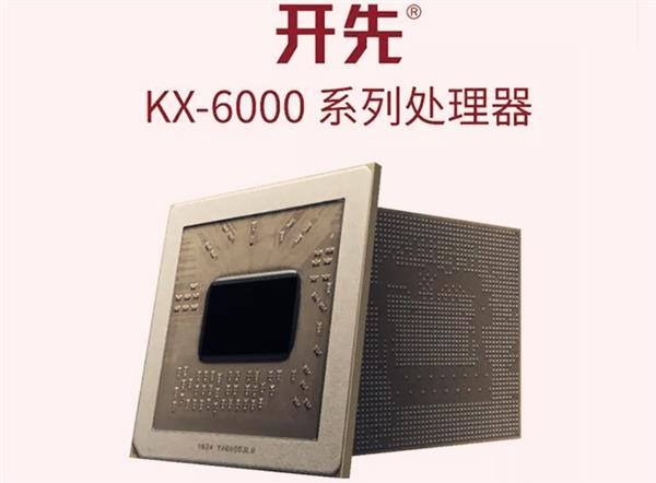 国产最先进X86处理器KX-6000发布:8核3.0GHz 力压酷睿i5