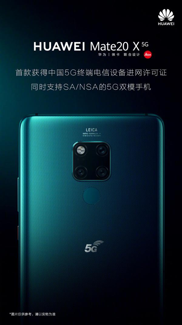中国首张5G终端电信设备进网许可证 华为Mate 20 X 5G版入网
