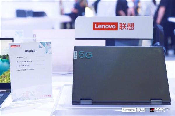 联想发布全球首款5G笔记本电脑 搭载8CX平台+X55模块
