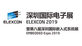 深圳国际电子展