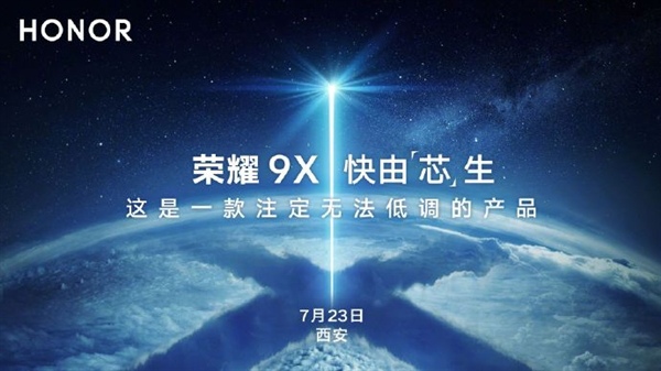7月23日荣耀9X正式亮相 这是一款注定无法低调的产品