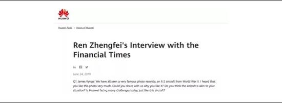 图为华为官网上公布的采访全文,其中第13个问题涉及汇丰