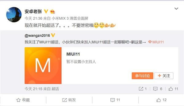 """号称""""别具匠心的全新OS"""" MIUI 11微博超话上线"""