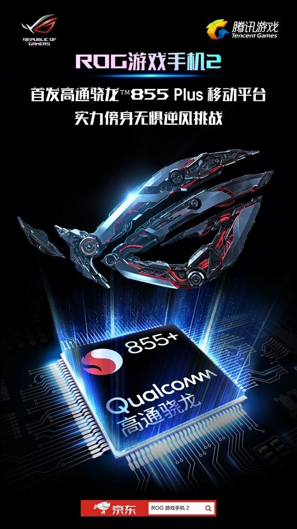 性能提升15%!ROG游戏手机2代将首发骁龙855 Plus