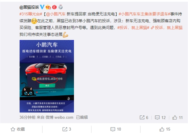 小鹏汽车再遭投诉:新车提回家当晚便无法充电