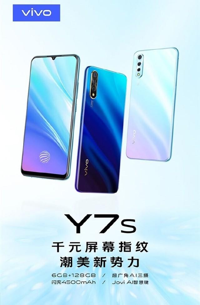 vivo Y7s正式發布 后置三攝+屏下指紋