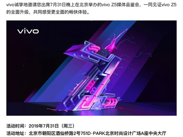 vivo Z5发布会邀请函曝光 7月31日在北京发布