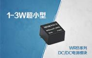 1-3W超小型隔离稳压DCDC电源模块-封面图.jpg