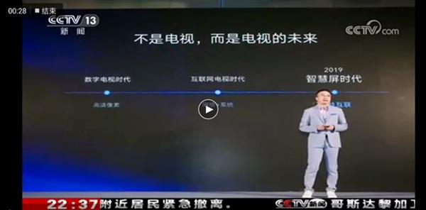 央视报道荣耀智慧屏:或搭载鸿蒙系统