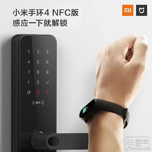 小米手环4 NFC版和米家智能门锁那些事 一篇文章说清了