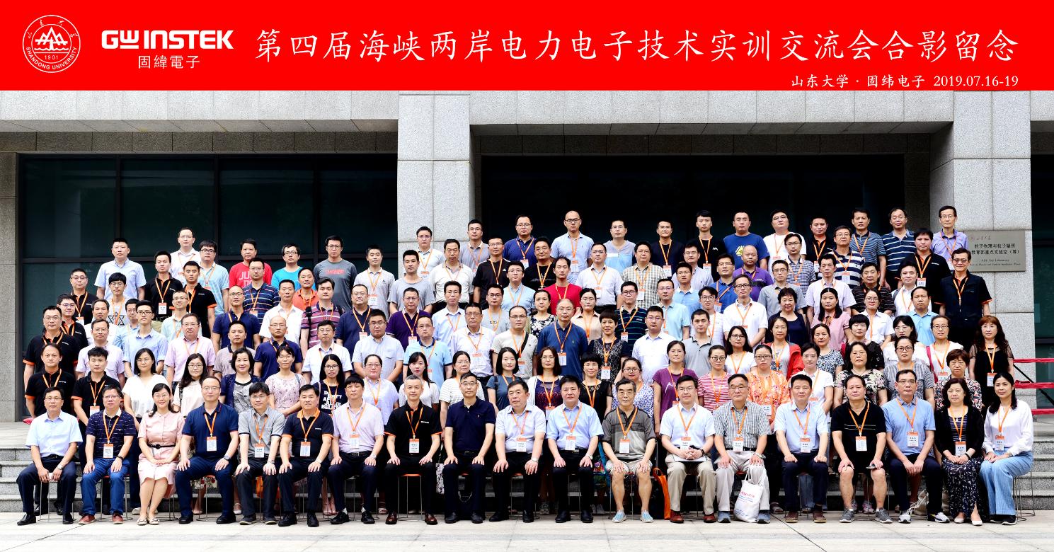 山東大学-固纬电子 第四届海峡两岸电力电子技术实训交流会--圆满成功
