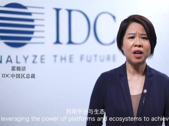 IDC推出创新者计划 洞察与分析数字经济的前沿