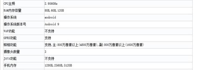 前后双屏设计/最高512GB 努比亚Z20入网信息曝光