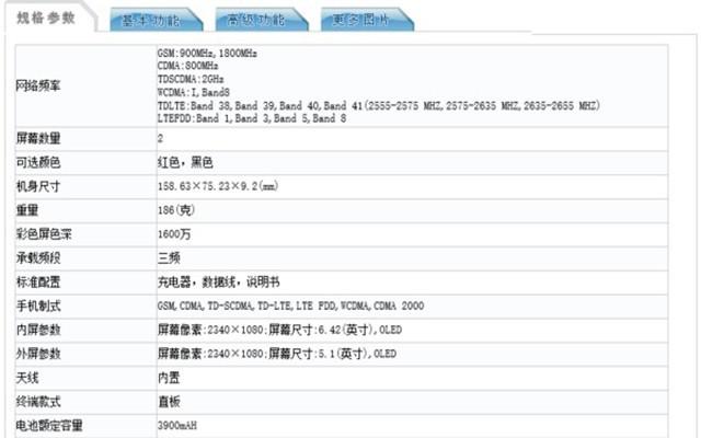 努比亚Z20工信部入网 确认采用前后双屏设计