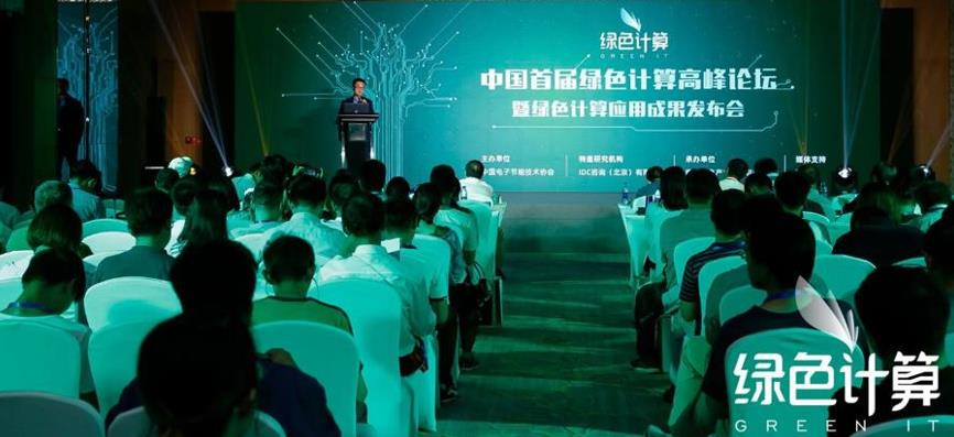 """""""首屆綠色計算高峰論壇""""在京舉辦  IDC調研:85%數據中心PUE值在1.5至2.0"""