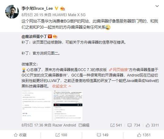 """""""方舟编译器""""官网介绍引争议 华为李小龙辟谣:和我们没有任何关系"""