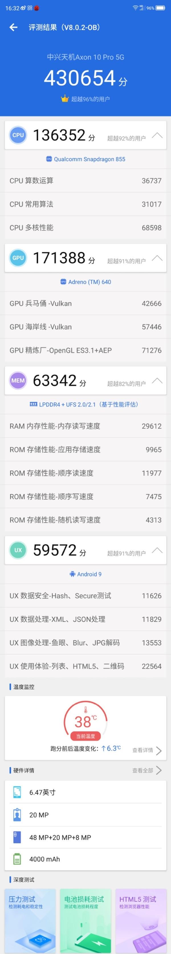 430654分!安兔兔发布中兴天机Axon 10 Pro 5G版跑分