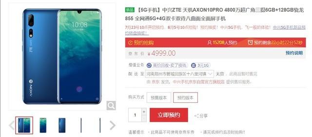 国内首款5G手机明日正式开售 起售价4999元