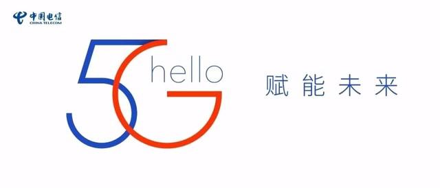 北京电信将推出5G体验计划 免费赠送100G流量