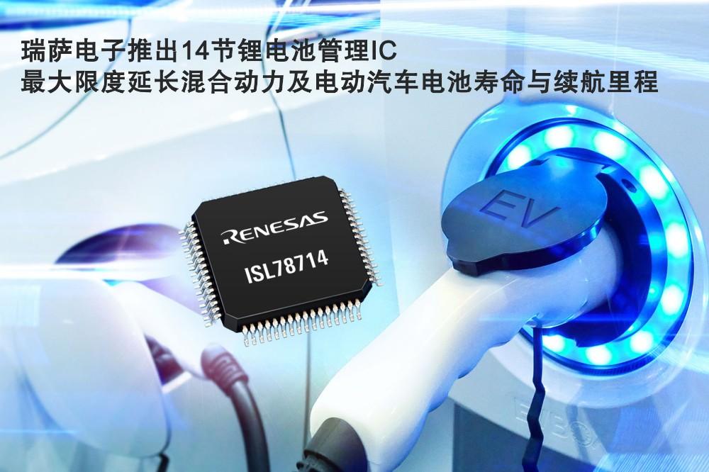 瑞萨电子推出14节锂电池管理IC 最大限度延长混合动力及电动汽车电池寿命与续航里程