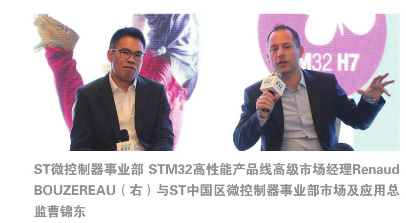 ST H7系列MCU的设计考量:用双核实现高性能与实时组合