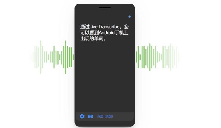 Google開源Live Transcribe的語音引擎,為長篇對話提供字幕
