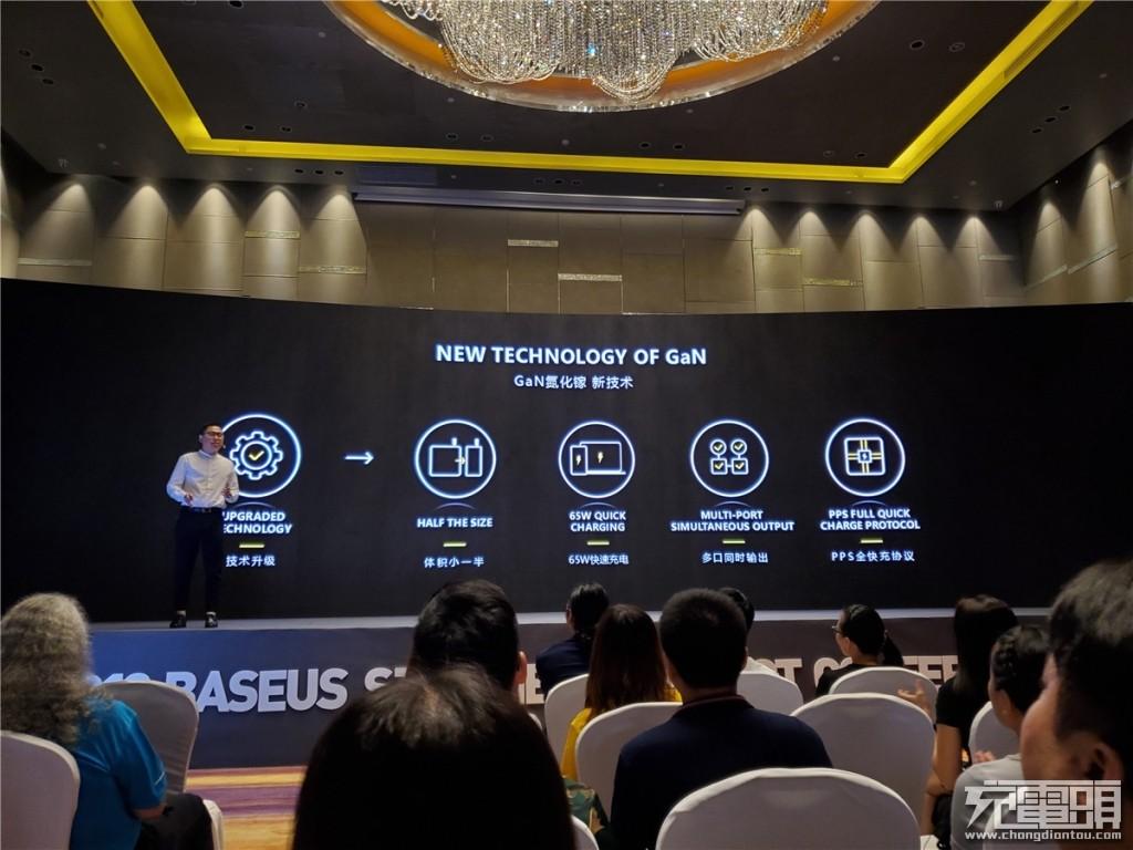 Baseus倍思发布全球首款2C1A氮化镓充电器