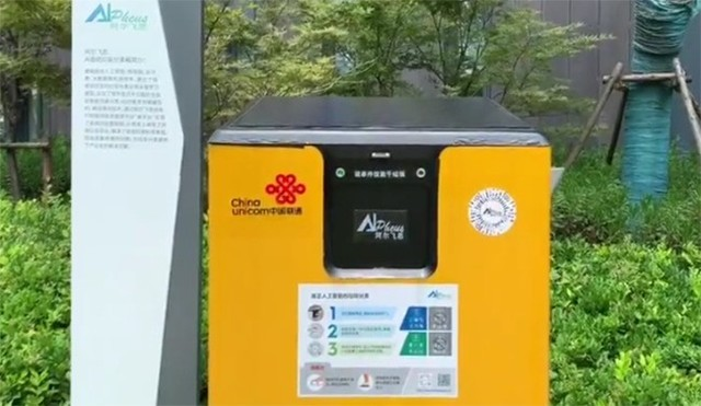 AI垃圾桶正式投入应用:可识别95%可回收垃圾品种