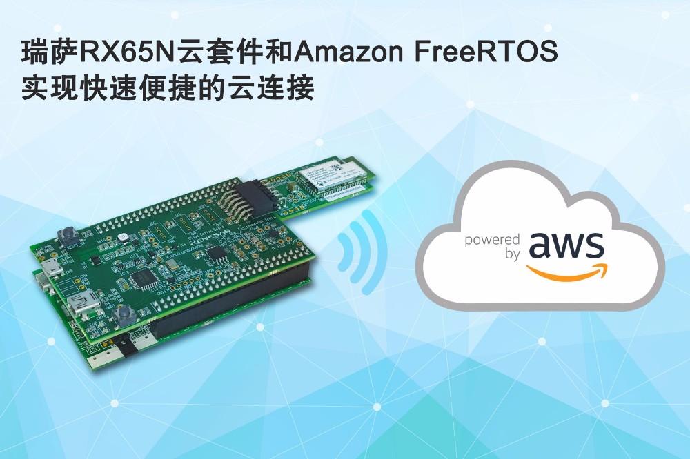 瑞薩電子推出增強型RX65N Wi-Fi云套件 簡化安全物聯網終端設備與AWS連接