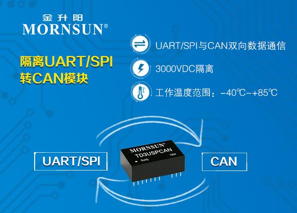 UART/SPI转CAN协议转换模块——TD5(3)USPCAN