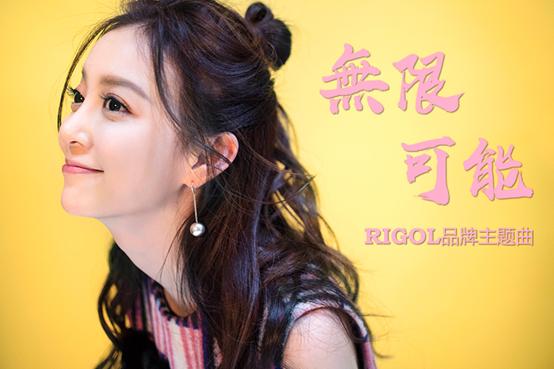 放飛夢想,無限可能——普源精電(RIGOL)牽手小天后汪小敏發布品牌主題曲