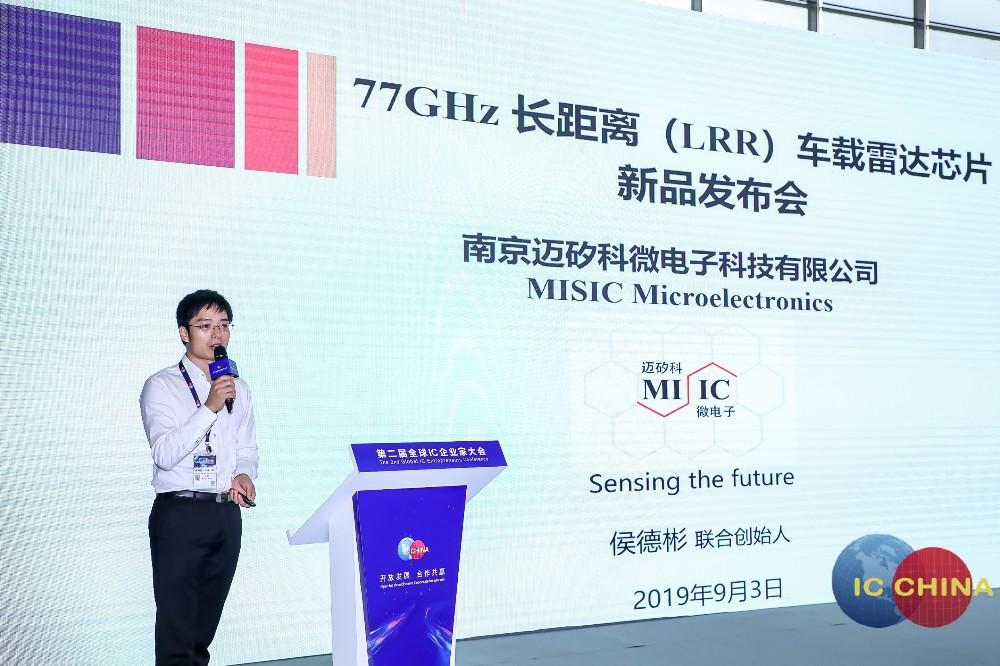 迈矽科在IC China推出国内首款77GHz满足AEC Q100 Grade1车规温度要求的长距离(LRR)车载雷达芯片,助力无人驾驶