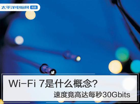 Wi-Fi 7Wi-Fi 6快多少?速度竟高达每秒30Gbits