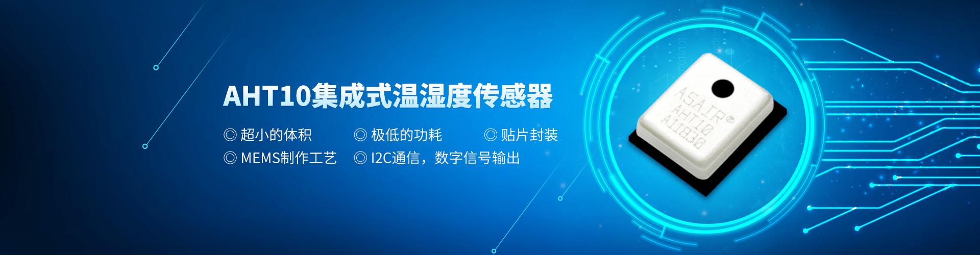 工业4.0席卷全球 传感器为产业智能化升级赋能