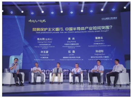 贸易保护盛行时,中国半导体产业如何突围?