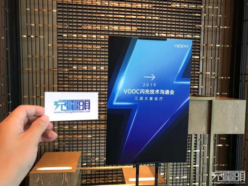 可商用快充技术之巅,OPPO发布65W SuperVOOC超级闪充与30W无线VOOC闪充