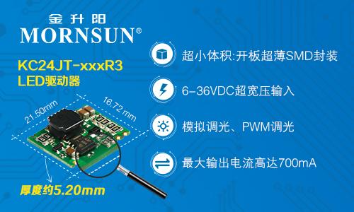 超小体积SMD型高性价比开板LED驱动器:KC24JT系列