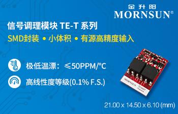 SMD小體積,有源高精度輸入型信號調理模塊TE-T系列