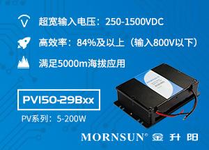 250-1500VDC超宽电压输入150W DC/DC电源模块:PV150-29Bxx系列