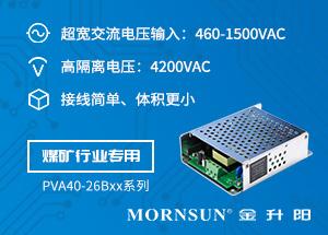 專為煤礦電氣設備設計——超寬交流電壓輸入電源PVA40-26Bxx系列