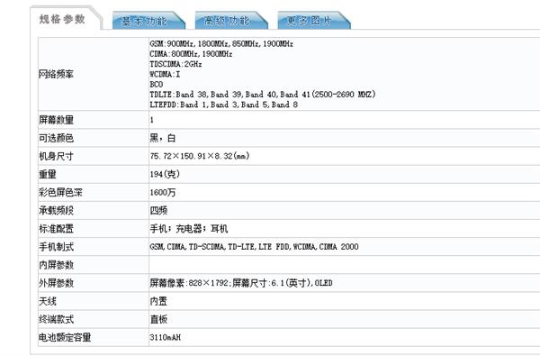iPhone 11內存、電池確定!5499元果然值得買